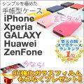 超ゲリラセール!【蓋ピタッ】 手帳型 iPhone7ケース iPhone7Plusケース iPhone6 Plus ケース iPhon...