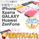 12%OFFクーポン!スマホケース 手帳型ケース iPhone6s ケース iPhone SE iPhone5 iPhone 6 Plusケース iPhone6s Plus iPhone5s Xperia X performance Z5 Z4 Z3 GALAXY S7 edge Huawei GR5 カバー ASUS ZenFone Go iPhoneSE アイフォン 6s プラス エクスペリア