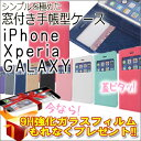 超ゲリラセール!iPhone7ケース 手帳型 iPhone7 Plus ケース 窓付き iPhone6 Plus アイフォン6 Xperia X perform...
