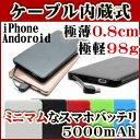 重さ98g モバイルバッテリー ケーブル内蔵 スマホバッテリー 5000mAh 極薄 薄い 軽い 軽量 コード 内蔵式 コード 一体型 iPhone andor...