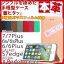 超ゲリラセール!【本革蓋ピタッ】iPhone7ケース iPhoneケース 本革 革 手帳型 レザーケース iPhone7Plus iPhone6 Plus ケー...