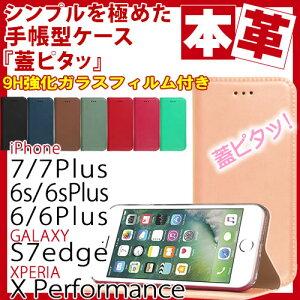 【ゲリラセール】蓋ピタッ iPhone7 ケース 手帳型 iPhoneX iPhone8 iPhone8 Plus 本革 iPhone7 Plus iPhone6s iPhone6 Plus スマホケース アイフォン7 アイフォン8 ケース 全機種対応 Xperia XZ XZs X performance 手帳型ケース スマホカバー アイホン エクスぺリア