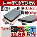 miniBA コンパクトモバイルバッテリー ミニバ 重さ98...