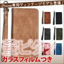 ヴィンテージ蓋ピタッ iPhoneXS ケース 手帳型 iP...