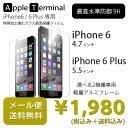 【商品説明】対応機種iPhone6/iPhone6plus 素材強化ガラス強化ガラスの特徴である9Hの高い表面強度となめらかなタッチ感はそのままに35%薄く、そして軽量化した製品です。スリムで軽くiphone6を強力にガードします。商品詳細■一般的なフィルムより3倍強い表面強度:8〜9H>表面強度は8〜9Hで、一般的なフィルムより3倍の強度。カッターや鍵などの鋭利なものとの摩擦にも傷にならない程、強力な表面強度を持っています。■油分や指紋などの汚れに強いオレオフォビックコーティング処理オレオフォビックコーティングがされているので、油汚れと指紋が付きにくく、またふき取りやすいのが特徴です。■鮮明な画質と柔らかなタッチ感化学強化処理されたガラスは、透過率が高く非常にクリアです。特殊なシリコン粘着剤を使用しているので貼り付けやすく、ソフトなタッチ感を楽しめます。■飛散防止過度な圧力等により万一割れてしまった場合でも、細かい破片になり尖らない特性があるので、一般的な通常のガラス製品よりも安全です。※ご注意指紋認識のため、iPhone6/iPhone6 plusにはボタンシールが付属してません。【商品画像について】できるだけ実物の色を表現しますが、写真の撮影具合いによって実物と若干色合が異なる場合がございます。 ご了承下さい。 ᅠ