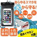 iphone5 iPhone5s iPhone5c スマートフォン 防水ケース スマホ 防水 防水パ...