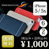 【クロネコDM便 送料無料】IGUARDIAN iPhoneSE iPhone5 iphone5s iphone5s ケース アルミiPhone5 motomo アイフォン5s ケース iphone5 ケース レザー iphone5カバー iphone5 iphone5s ケース iphone5s