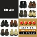 ショッピングウォーキングシューズ 【送料無料】Hite Luck(ハイテラック) メンズカジュアルウォーキングシューズIL-130 IL-131 アシックス商事