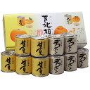 芦北柑橘 甘夏295g×5缶,デコポン295g×5缶...