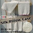 SILK【日本製】のびのび枕カバー Pillowcase 絹...