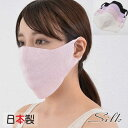 【SILK100%】シルクマスク 絹マスク おやすみマスク ...