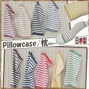 【日本製】のびのび枕カバー Pillowcase 綿80% 消臭糸混タオル地/パイル (9 color)