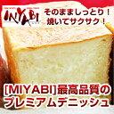 デニッシュ食パン MIYABI レギュラー(Lサイズ2.0斤)【贈り物】【クリスマス】