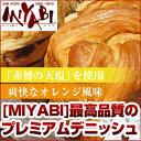 【送料無料】デニッシュ食パン MIYABI ミヤビパン オレンジ(Sサイズ1.0斤)
