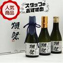 獺祭(だっさい)純米大吟醸 180ml×3本 飲み比べおためしセット旭酒造 山口県 【送料
