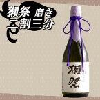 【お1人様2本まで】獺祭 純米大吟醸 磨き二割三分 720ml