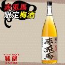 赤兎馬 梅酒 1800ml 14度