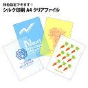 クリアファイル シルク印刷(2,000枚セット)A4サイズ オリジナル制作