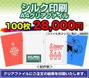 名入れクリアファイル シルク印刷/A4サイズ/クリア100枚/クリアファイル印刷