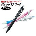 名入れ ボールペン ジェットストリーム スタンダード 0.7mm 油性ボールペン SXN-150-07 なめらか 超 低摩擦 速乾性 くっきり濃い JETSTREAM
