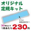 オリジナル定規キット 30本以上のご注文で1本あたり230円