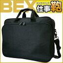 BEX BUSINESS BAG SERIES【ブリーフケース】(BEX-04)ソフトビジネスバッグB4サイズ対応【メンズ】【鞄】【パソコン】【ナイロン】【軽量】【ビジネスバック】【PC対応】【ショルダーバック】【バッグ】【バック】【ランキング】【人気】【ブランド】