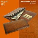 【Lugard】G3サイフ 【長財布】ラガードジースリー5206長財布【メンズ】【紳士】【ビジネス】【本革】【レザー】【革】
