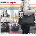 【祝・10周年!今だけポイント10倍中】 【送料無料】 トートバッグ メンズ CASTELBAJAC(カステルバジャック) Pensee(パンセ) トートバック 大きめ ナイロン 2WAY A4 ヨコ型 ショルダーバッグ ショルダー付 軽量 日本製 ブランド ランキング ビジネスバッグ