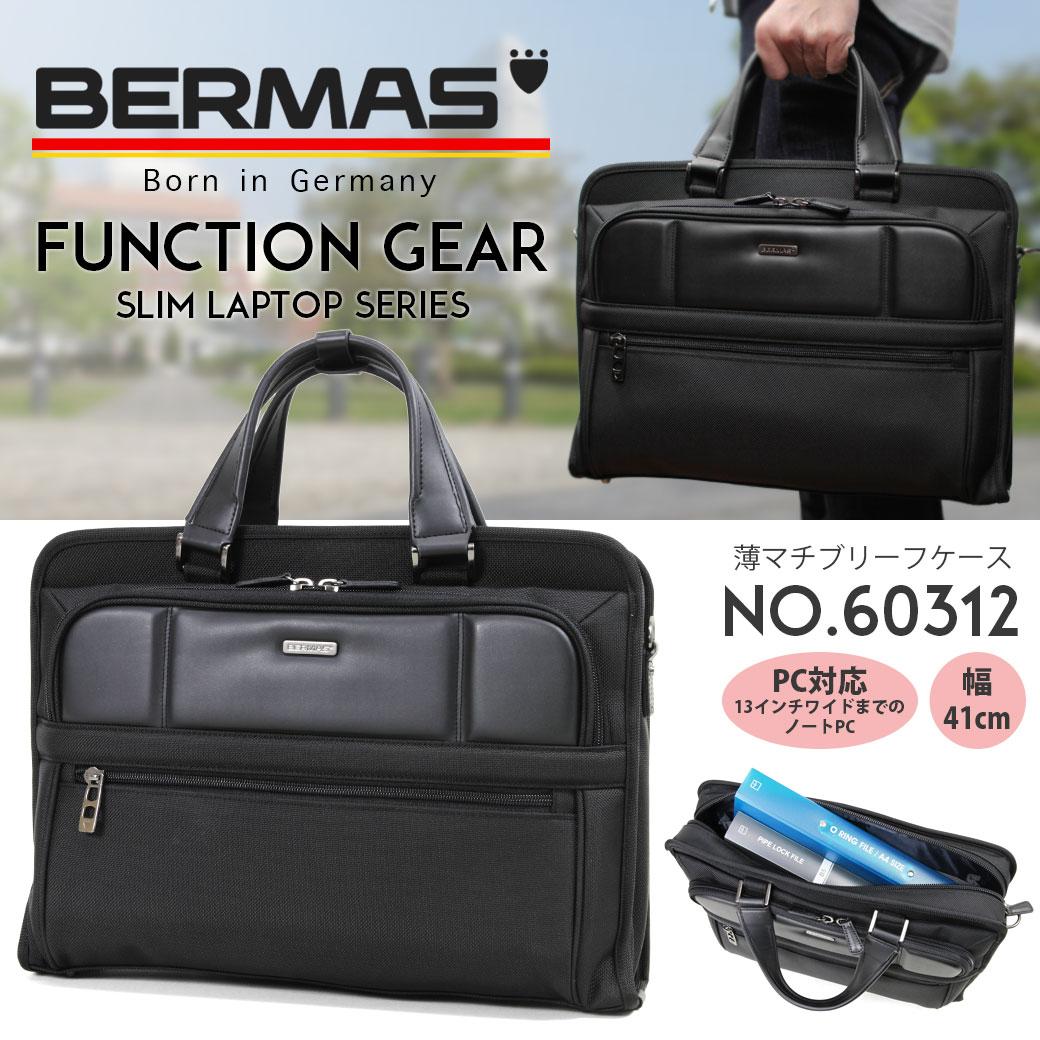【廃番】ビジネスを、旅する人へ。その鞄「バーマス」 ビジネスバッグ ブリーフケース 鞄 ビジネスバッグ ビジネス鞄 メンズバッグ ビジネスバック ビジネスバッグ メンズ ビジネスバック ブリーフケース ビジネス バック メンズ バッグ