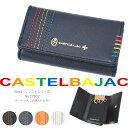 【ポイント10倍!】キーケース メンズ CASTELBAJAC カステルバジャック シェストシリーズ 小銭入れあり 5連 本革 小物 ブランド ランキング プレゼント ギフト q39bJ19 (27602)