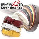 ベルト メンズ Color biz カラービズ 紳士ベルト 本革 レザー 牛革 小物 ベルト ブランド ランキング プレゼント ギフト men's