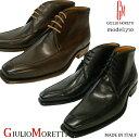 【送料無料】Giulio Moretti 【ビジネスシューズ】チャッカブーツ 【710モデル】-ギュリオモレッティ-【紳士靴】【レザー】【メンズ】【革靴】【革】【ランキング】【人気】【ブランド】