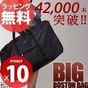ボストンバッグ【即納】楽天ランキング入賞!この大きさのバッグがこの価格で♪お仕事で大荷物持ちの方へ。とっても大きいボストンバッグ。1◎ ボストンバッグ ビッグボストンL 5010ボストンバッグ メンズ レディース ボストンバッグ ボストンバック Boston Bag 旅行かばん プレゼント ナイロン 修学旅行 旅行 大容量 軽量 大きい 大きめ 大型 【楽ギフ_包装】 askas クリスマス