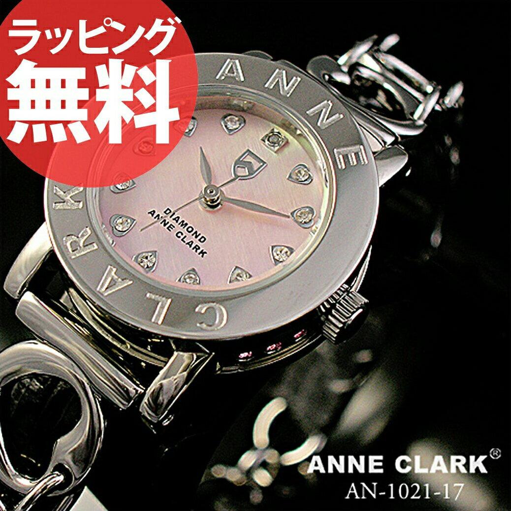 【腕時計】ANNE CLARK ハートチェーン腕時計 [AN1021-17]天然シェル ピンク 文字盤 アンクラーク レディース 時計 婦人 レディース ブレスウォッチ かわいい プレゼント リストウォッチ 防水 通販 Px10