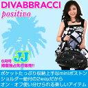★JJ掲載商品★【カジュアルバック】DIVABBRACCI