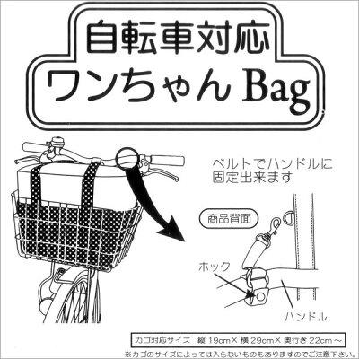 倍】【自転車対応ペットバッグ ...