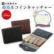 小銭入れ 池之端銀革店 ot-c001 姫路革コインキャッチャー 日本製 0824楽天カード分割