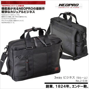 【NEOPRO】2-038 REDZONE 3wayビジネス(Sルーム)リ