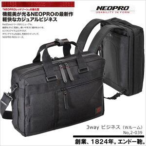 【NEOPRO】2-039 REDZONE 3way ビジネスバッグ(Wルー