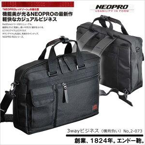 【NEOPRO】2-073 REDZONE 3way ビジネスバッグ(横背