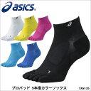 【メール便可】ASICS アシックス XXS135 プロパッ...