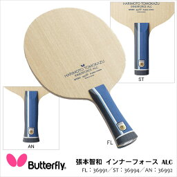【Butterfly】36991/36992/36994 <strong>張本智和</strong> インナーフォース ALC ラケット バタフライ卓球ラケット 卓球 卓球用品 男女兼用 レディース メンズ スポーツ 本人使用モデル 通販