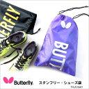 【メール便可】Butterfly 62940 スタンフリー シューズ袋 バタフライ卓球用品 卓球小物 スポーツ 男女兼用 メンズ レディース シューズバッグ 靴 シューズ収納 収納 軽量 エコバッグ プレゼント ギフト 贈り物 通販