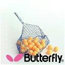 【Butterfly】70820 ボール・アミーゴ ヘッド(取り換え用) バタフライ【卓球用品】球拾い 男女兼用 レディース メンズ 卓球 スポーツ 通販 プレゼント クリスマスプレゼント