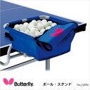 【Butterfly】73880 ボールスタンド バタフライ 卓球用品卓球 設備 卓球小物 ボール入れ スタンド スポーツ 通販 クリスマス