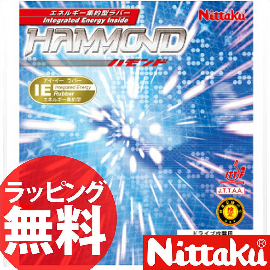 【メール便可】Nittaku ハモンド 卓球ラバ...の商品画像