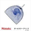 【Nittaku】NT-3397 ボールスクープヘッド(取り替え用)ニッタク 卓球 設備卓球製品 球拾い 卓球小物 網 単品 スポーツ 通販