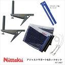 【Nittaku】NT-3407 アジャストサポート&ネットセット ニッタク 卓球 設備卓球製品 ネット サポート ワンタッチ装着 練習 試合 卓球小物 通販 クリスマス