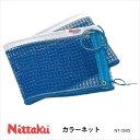【Nittaku】NT-3505 カラーネット ニッタク 卓球 設備卓球製品 ネット 日本製 練習 試合 卓球小物 通販 クリスマス