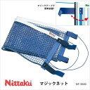 【Nittaku】NT-3509 マジックネット ニッタク 卓球 設備卓球製品 卓球小物 ネット 簡単装着 日本製 ナイロン 通販 クリスマス